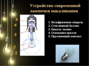 Устройство современной лампочки накаливания 5 4 3 2 1 1. Вольфрамовая спираль