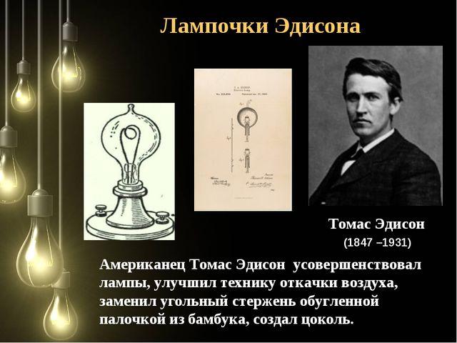 Лампочки Эдисона Томас Эдисон (1847 –1931) Американец Томас Эдисон усовершенс...