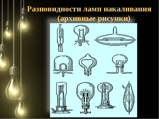 Разновидности ламп накаливания (архивные рисунки)