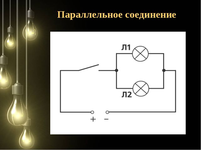 Параллельное соединение