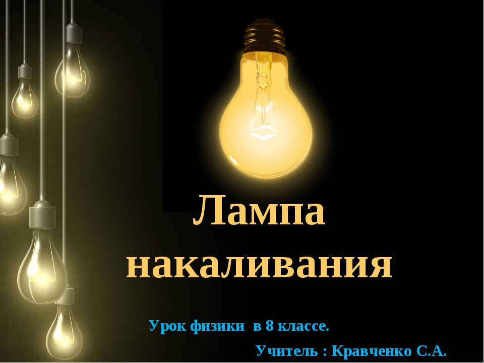 Лампа накаливания Урок физики в 8 классе. Учитель : Кравченко С.А. МКОУ Кары...