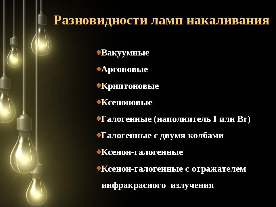 Разновидности ламп накаливания Вакуумные Аргоновые Криптоновые Ксеноновые Гал...