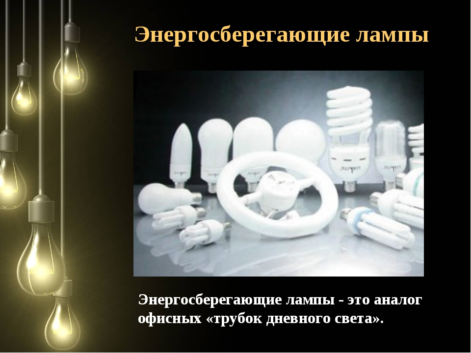 Энергосберегающие лампы - это аналог офисных «трубок дневного света». Энергос...