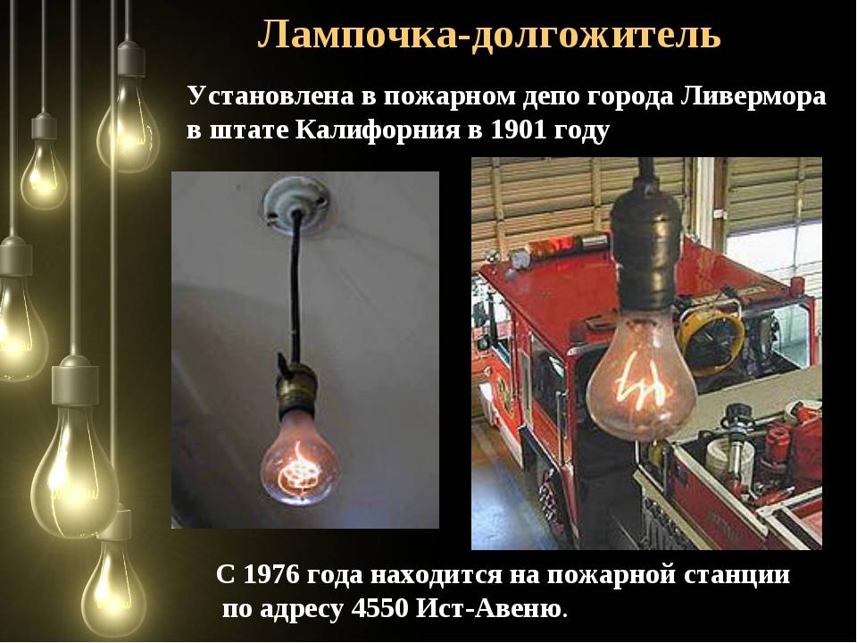 Лампочка-долгожитель Установлена в пожарном депо города Ливермора в штате Кал...