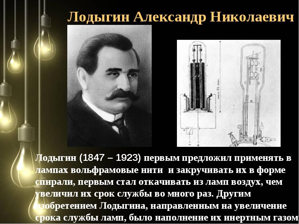 Лодыгин Александр Николаевич Лодыгин (1847 – 1923) первым предложил применять...