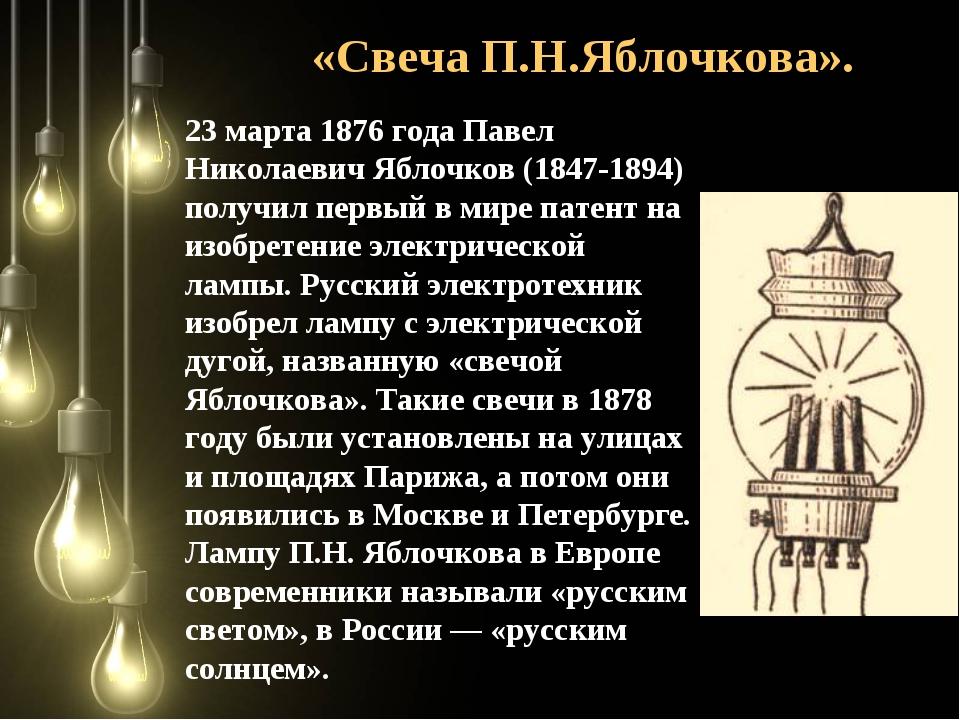 «Свеча П.Н.Яблочкова». 23 марта 1876 года Павел Николаевич Яблочков (1847-18...