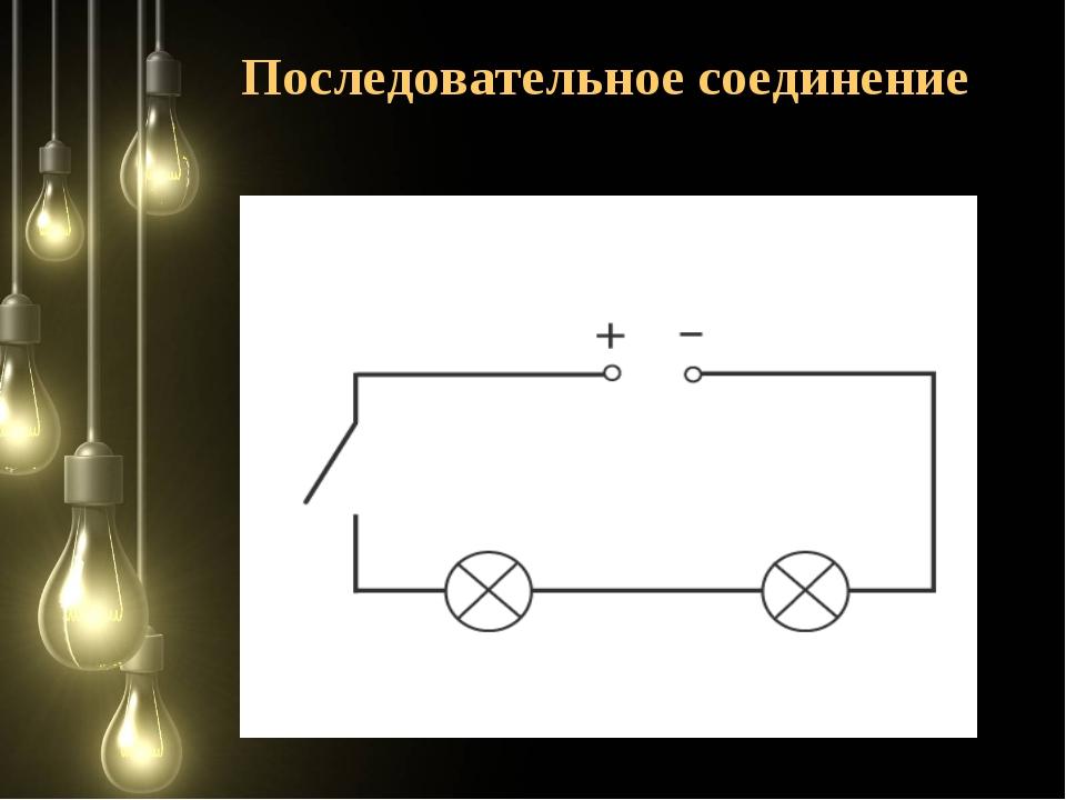 Последовательное соединение