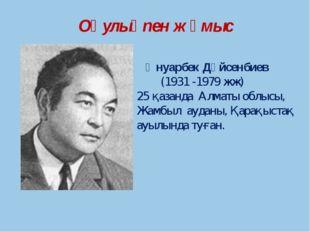 Оқулықпен жұмыс Әнуарбек Дүйсенбиев (1931-1979 жж) 25 қазанда Алматы облыс