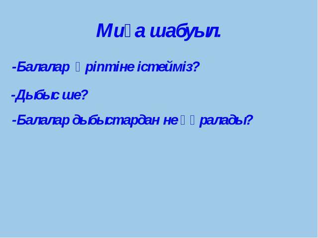 Миға шабуыл. -Балалар әріптіне істейміз? -Дыбыс ше? -Балалар дыбыстардан не қ...