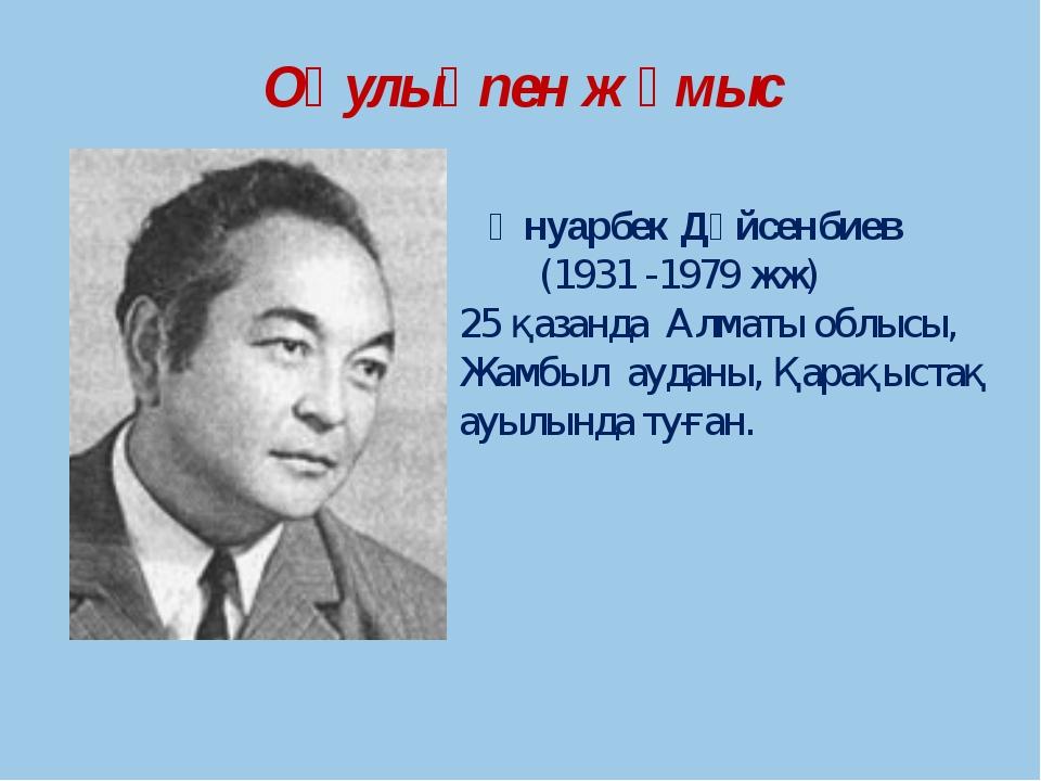 Оқулықпен жұмыс Әнуарбек Дүйсенбиев (1931-1979 жж) 25 қазанда Алматы облыс...