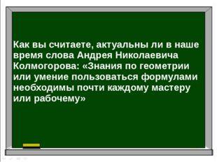 Как вы считаете, актуальны ли в наше время слова Андрея Николаевича Колмогоро