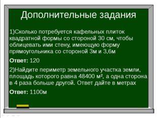 Дополнительные задания 1)Сколько потребуется кафельных плиток квадратной форм