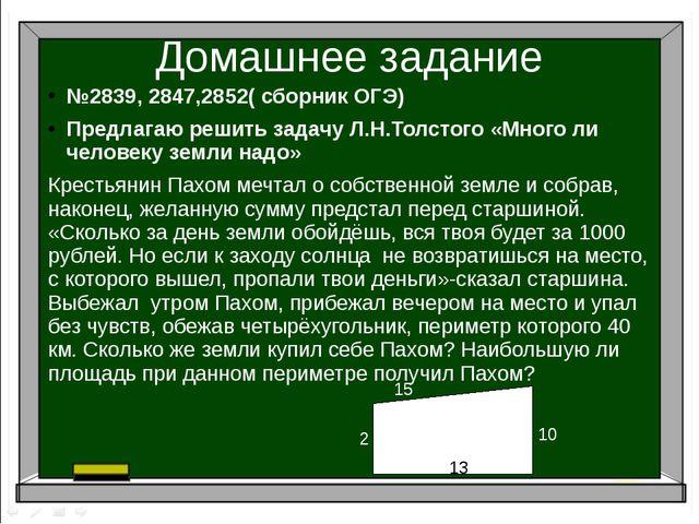 Домашнее задание №2839, 2847,2852( сборник ОГЭ) Предлагаю решить задачу Л.Н.Т...