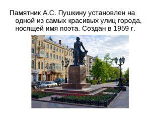Памятник А.С. Пушкину установлен на одной из самых красивых улиц города, нося