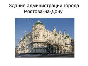 Здание администрации города Ростова-на-Дону