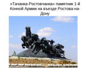 «Тачанка-Ростовчанка» памятник 1-й Конной Армии на въезде Ростова-на-Дону