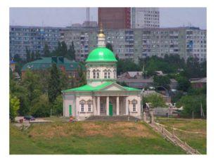 Еще одной храмовой постройкой, украшающей Ростов-на-Дону, является церковь ар