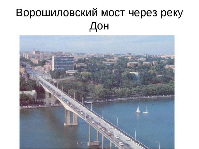 Ворошиловский мост через реку Дон