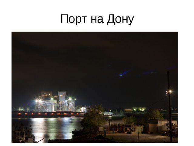 Порт на Дону