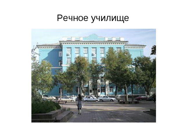 Речное училище