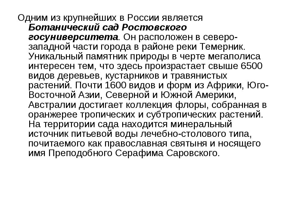 Одним из крупнейших в России является Ботанический сад Ростовского госуниверс...