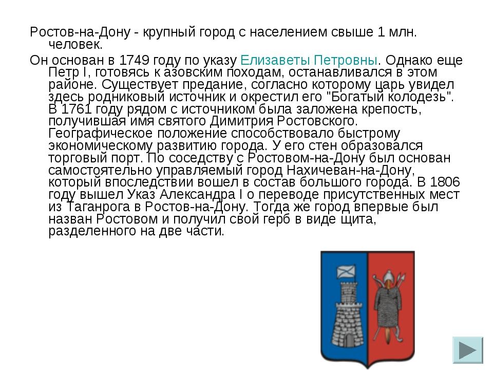 Ростов-на-Дону - крупный город с населением свыше 1 млн. человек. Он основан...