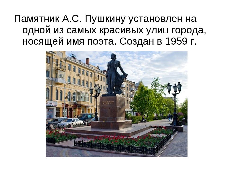 Памятник А.С. Пушкину установлен на одной из самых красивых улиц города, нося...