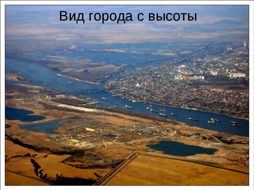 Вид города с высоты