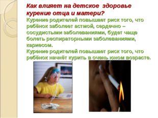 Как влияет на детское здоровье курение отца и матери? Курение родителей повыш