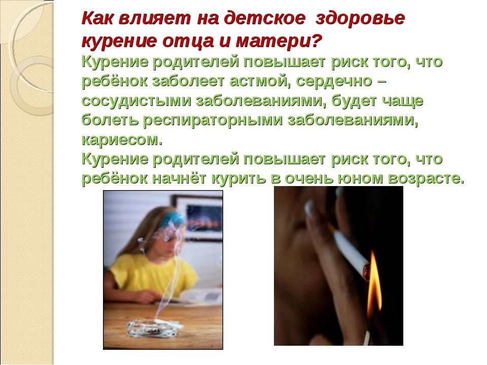 Как влияет на детское здоровье курение отца и матери? Курение родителей повыш...