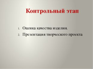 Контрольный этап Оценка качества изделия. Презентация творческого проекта