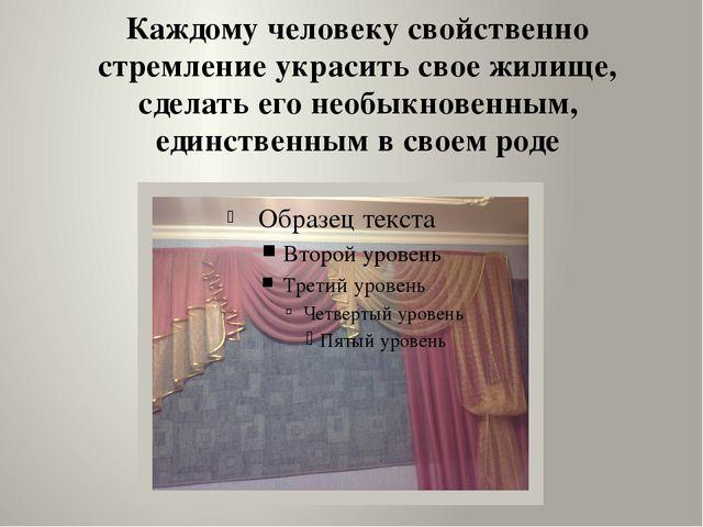Каждому человеку свойственно стремление украсить свое жилище, сделать его нео...