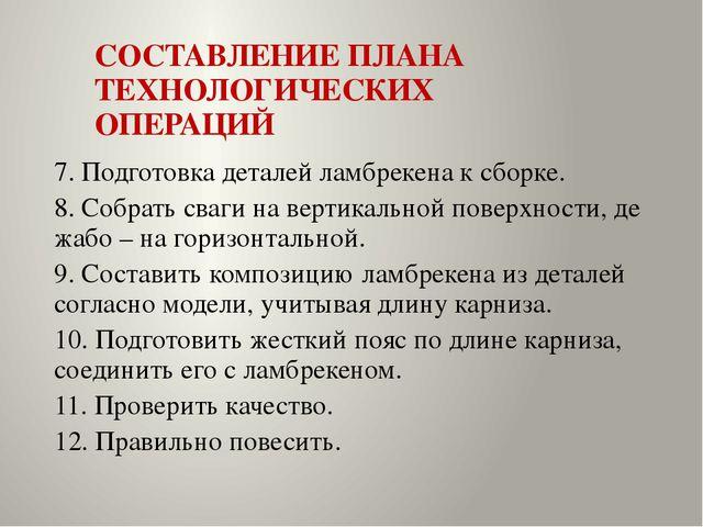 СОСТАВЛЕНИЕ ПЛАНА ТЕХНОЛОГИЧЕСКИХ ОПЕРАЦИЙ 7. Подготовка деталей ламбрекена к...