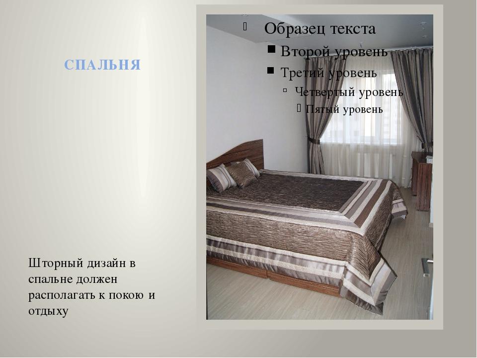 СПАЛЬНЯ Шторный дизайн в спальне должен располагать к покою и отдыху