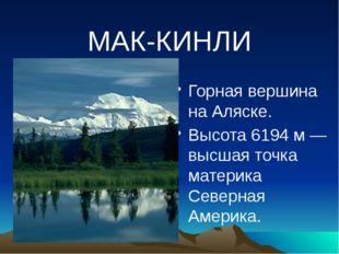 МАК-КИНЛИ Горная вершина на Аляске. Высота 6194 м — высшая точка материка Сев