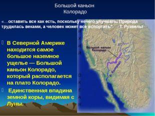 Большой каньон Колорадо В Северной Америке находится самое большое наземное у