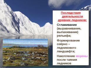 Последствия деятельности древних ледников: Сглаживание (выравнивание, выпахив