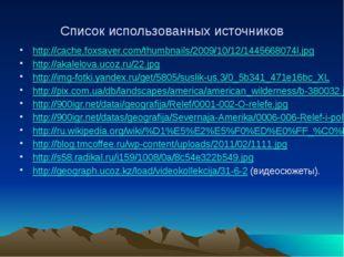 Список использованных источников http://cache.foxsaver.com/thumbnails/2009/10
