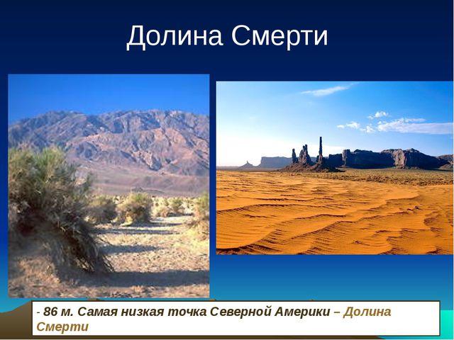 Долина Смерти - 86 м. Самая низкая точка Северной Америки – Долина Смерти