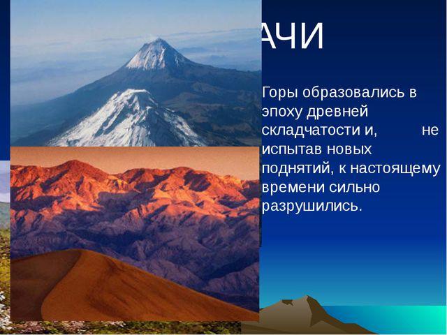 АППАЛАЧИ Горы образовались в эпоху древней складчатости и, не испытав новых п...