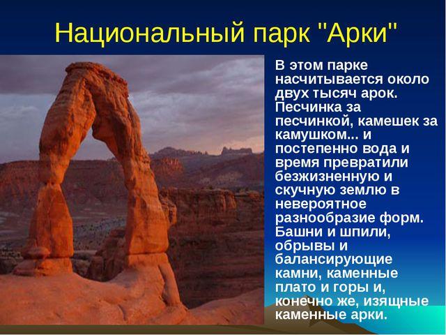 """Национальный парк """"Арки"""" В этом парке насчитывается около двух тысяч арок. Пе..."""