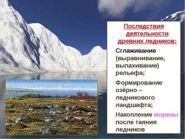Последствия деятельности древних ледников: Сглаживание (выравнивание, выпахив...