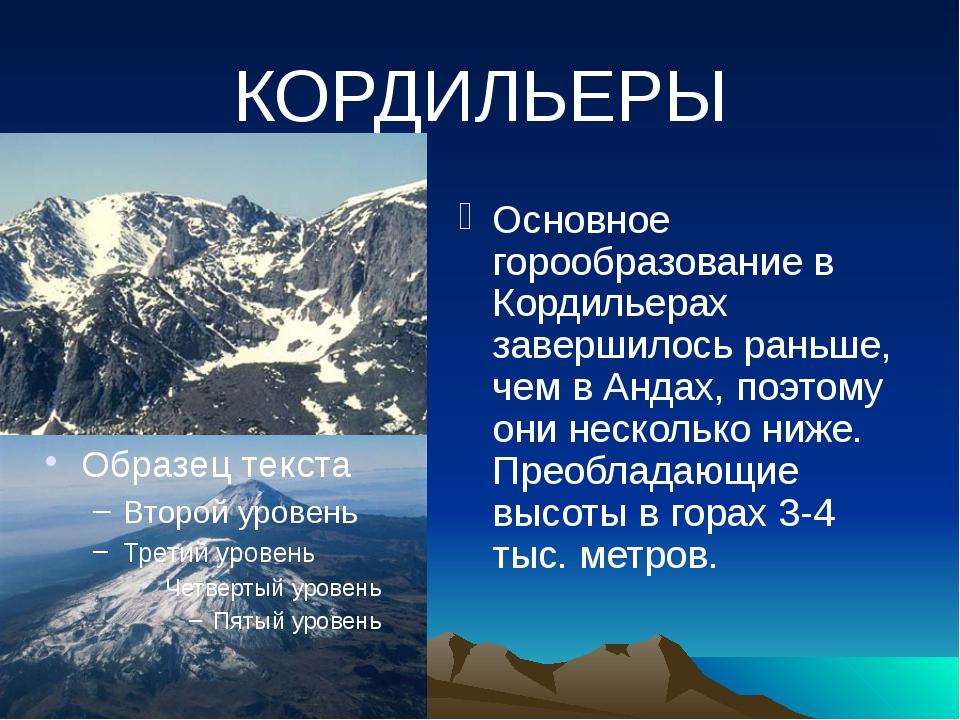 КОРДИЛЬЕРЫ Основное горообразование в Кордильерах завершилось раньше, чем в А...