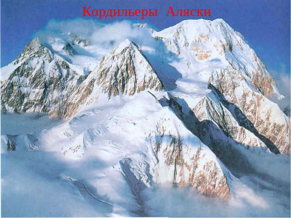 Кордильеры Аляски