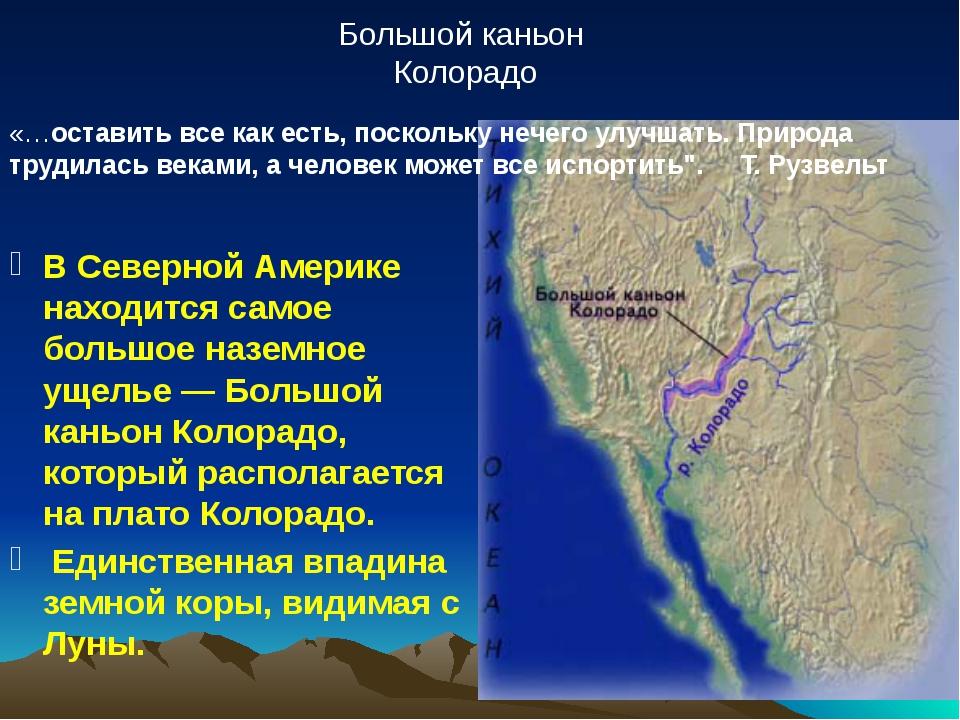 Большой каньон Колорадо В Северной Америке находится самое большое наземное у...