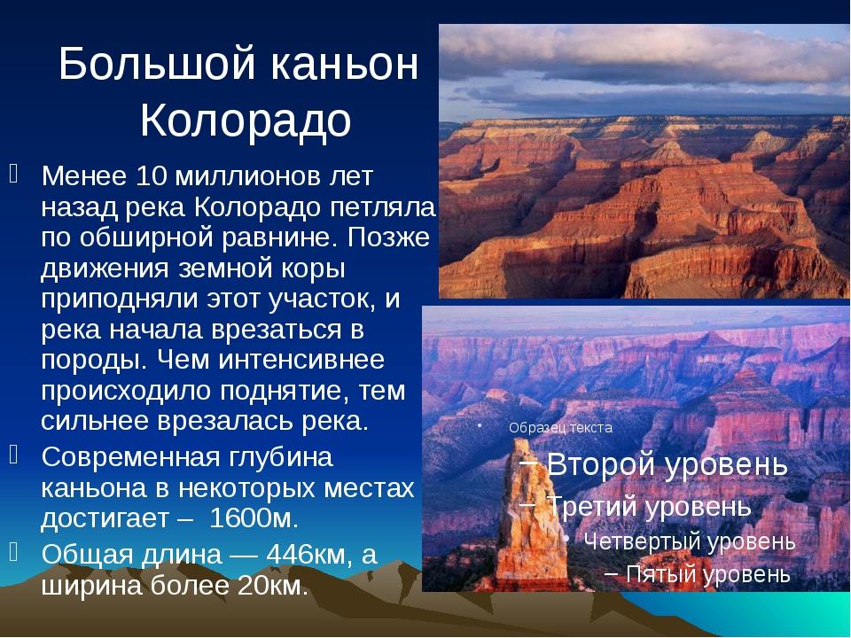 Большой каньон Колорадо Менее 10 миллионов лет назад река Колорадо петляла по...