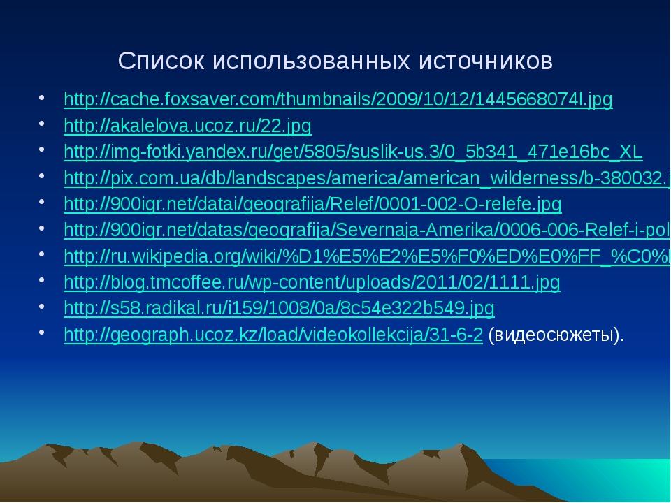 Список использованных источников http://cache.foxsaver.com/thumbnails/2009/10...
