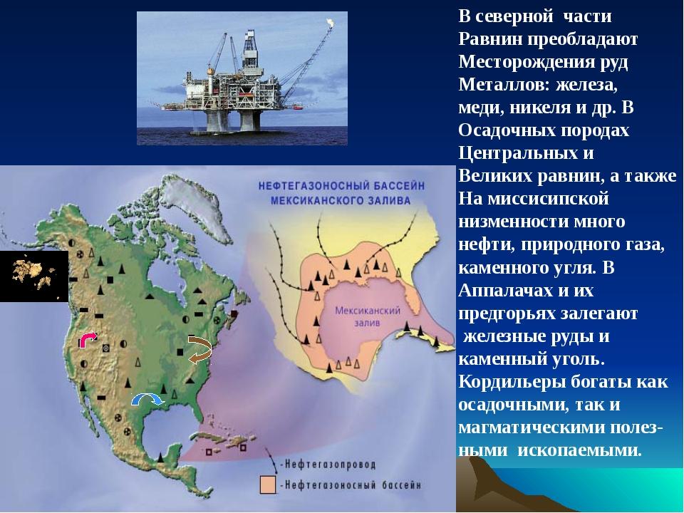В северной части Равнин преобладают Месторождения руд Металлов: железа, меди...