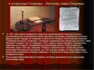К истории рода Гончаровых. «Летописец» семьи Гончаровых. В 1907 году в музей