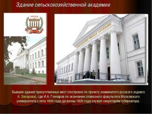 Бывшее здание присутственных мест (построено по проекту знаменитого русского